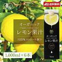 【送料無料】有機レモン 1000ml 6本セット有機JAS認証 テルヴ...