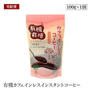 有機カフェインレス インスタントコーヒー 100g ウインドファーム 森林農法 有機栽培豆100% オーガニック 有機JAS認証