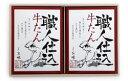 キスケの職人仕込牛たん しお味(KS-50)