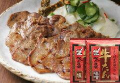 【仙台牛タンを気軽に味わう!】べこ政宗の牛たんセット(G-24A) 塩味&味噌味