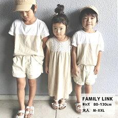 【送料無料】親子ペアルックリンクコーデナチュラルベージュコーデアースカラー双子8090100110120130MLXLXXL【単品価格】