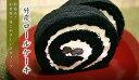 和素材で優しいスウィーツ竹炭で真っ黒ロールケーキ【ネット限定スイーツ】