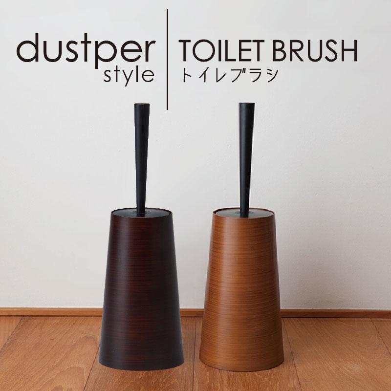 dustper style ダスパースタイル トイレブラシ (チーク/木目)【北欧】