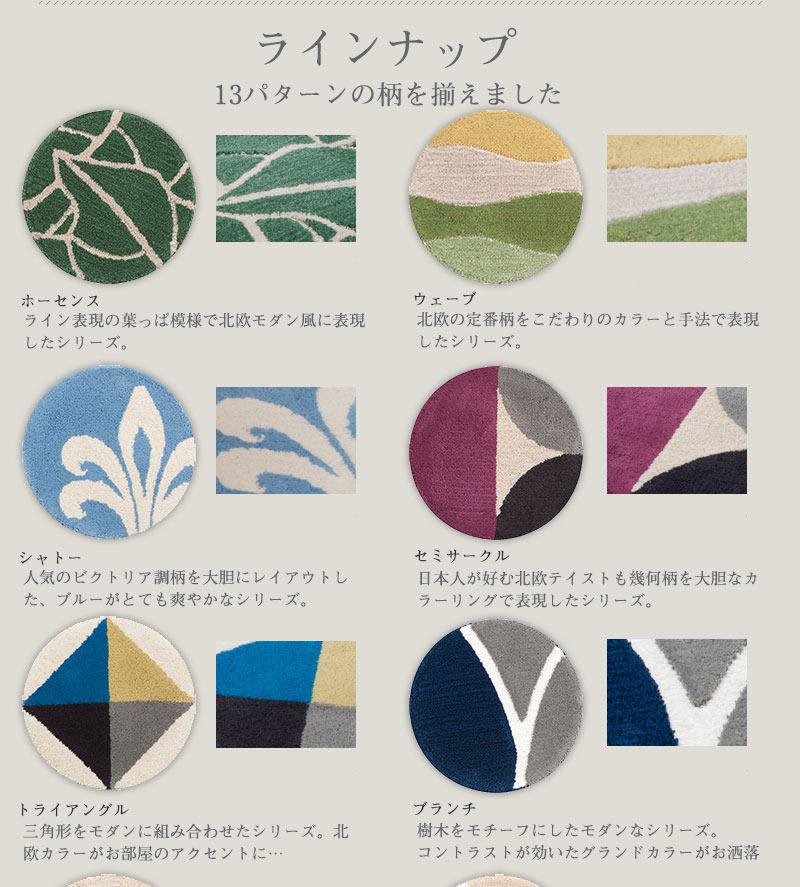 SENKO(センコー)『M+homeチェアパッドラグコレクション』