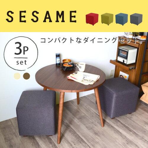 送料無料♪ランキング1位入賞!コンパクトなカフェ風ダイニングセット。ダイニングテーブル・...