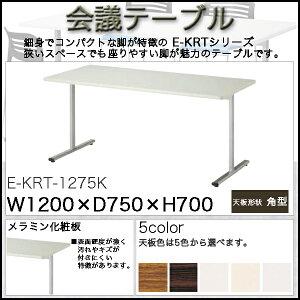会議用テーブル・ミーティングテーブルE-KRT-1275KW1200×D750×H700mm