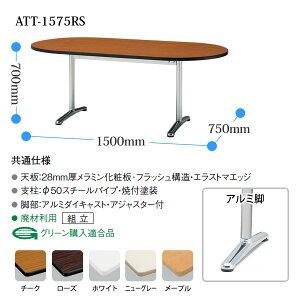 会議用テーブル・ミーティングテーブルATT-1575RS天板タイプ:楕円型【送料無料(北海道沖縄離島を除く)】P25Apr15