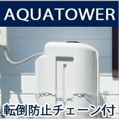 雨水タンクAQUATOWER