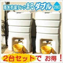 高品質コンパクト雨水タンク「まるダブル」280L