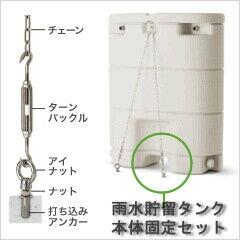 雨水貯留タンク用「本体固定セット」