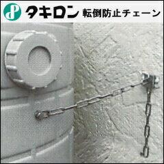 タキロン雨水タンク用転倒防止チェーン