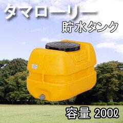 タマローリーLT-200貯水タンク(容量200L)