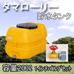 タマローリーLT-200☆1インチ(25A)バルブセット