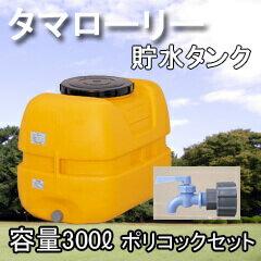 コダマ樹脂工業タマローリータンクLT-300 ECO ポリコックセット