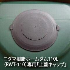 コダマ樹脂ホームダムミニ110L専用上蓋キャップ
