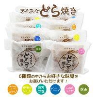 アイスなどら焼き【送料無料/のし】6種類の中からお好きな味覚をお選びいただけます。