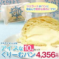 アイスなくりーむパン詰め合せ10個セット