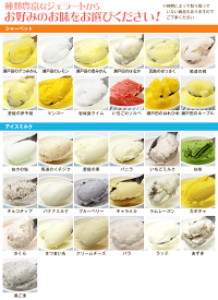 25種類のジェラートからお好きな味をお選びいただけます!