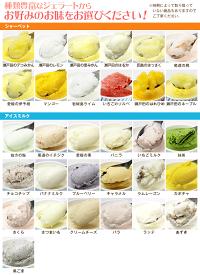 25種類以上のジェラートからお好きな16個をお選びいただけます!