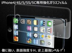 iPhone5/iPhone5s/iPhone5c 強化ガラス製液晶保護フィルム 送料無料【レビュー書いてメール便送...