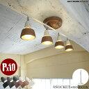 【レビューでクーポンプレゼント】ART WORK STUDIO Harmony-remote ceiling lamp (ハーモニーリモートシーリングランプ) ビンテージメタル/ベージュホワイト/ブラウンブラック/ホワイト/ブラック おしゃれ 照明器具 リビング