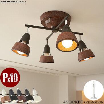 【エントリーでポイント3倍!11/28(木)9:59まで】ART WORK STUDIO Harmony X-remote ceiling lamp (ハーモニーエックスリモートシーリングランプ)ベージュホワイト ブラック ブラウンブラック ビンテージメタル ホワイト おしゃれ 天井照明