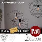 ARTWORKSTUDIOAW-0471Z(AW-0471V)Ambientform2-pendant(アンビエントフォーム2ペンダント)
