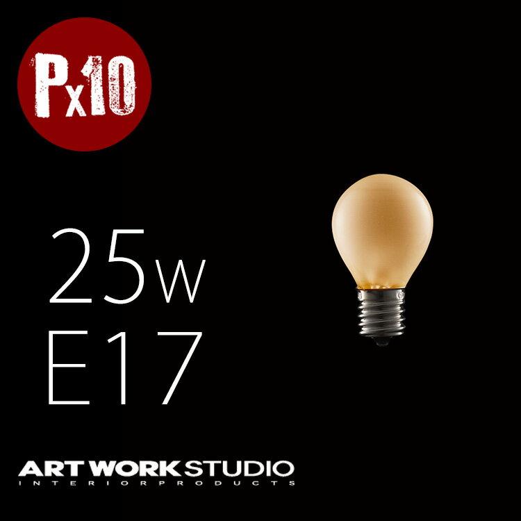 E17/25W ミニ電球フロスト