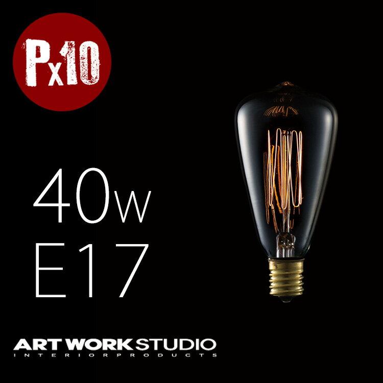 E17/40W ST48カーボン電球