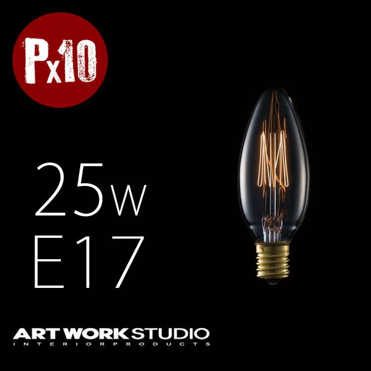 E17/25W C35カーボン電球カーボン電球