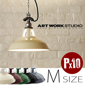 【レビューでクーポンプレゼント】ART WORK STUDIO SS-8037 おしゃれ ペンダント ライト 天井照明 1灯タイプ インテリア Fisherman's-pendant (フィッシャーマンズペンダント) Mサ