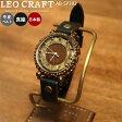 ハンドメイド 手作り腕時計 AB-SP392 LEO CRAFT 職人手作り メッセージ無料 刻印 ベルト選択可能 クリスマス プレゼント 牛革ベルト 真鍮 日本製 ANTIQUE BRASSシリーズ