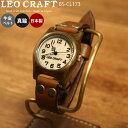ハンドメイド 手作り腕時計 BS-CL173 LEO CRAFT 職人手作り メッセージ無料 刻印 ベルト選択可能 クリスマス プレゼント 牛革ベルト 真鍮 日本製 BASICシリーズ