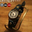 ハンドメイド 手作り腕時計 BS-DW134 LEO CRAFT 職人手作り メッセージ無料 刻印 ベルト選択可能 クリスマス プレゼント 牛革ベルト 真鍮 日本製 BASICシリーズ