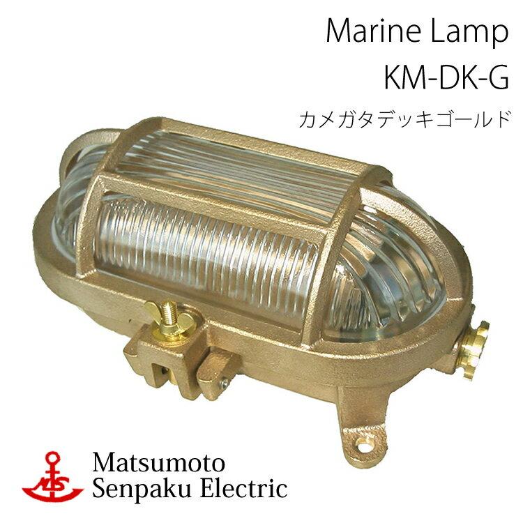 【全品5%OFFクーポン配布中!7/19 20:00~7/26 1:59まで】松本船舶 カメガタデッキゴールド KM-DK-G 照明 真鍮製 マリンランプ (MALINE LAMP) アウトドア ライト 壁付照明 エクステリア照明 ポーチライト 玄関 外灯 庭 あす楽 屋外屋内兼用