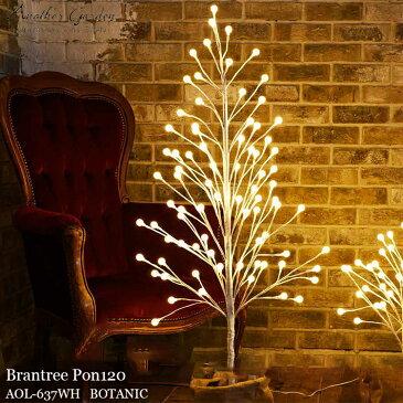 【レビューでクーポンプレゼント】スワン電器 Another garden BOTANIC Brantree Pon120 AOL-637WH ボタニックブランツリーポン120 おしゃれ ツリー クリスマス イルミネーション ライト 1200mm カラー LED エクステリア