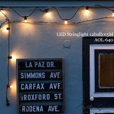 【レビューでクーポンプレゼント】スワン電器 Another garden LED Stringlight 12bulb×5M AOL-640 BK WH LED ストリングライト 12球 5M おしゃれ クリスマス イルミネーション ライト 電球 防滴 インテリア ガーデン アウトドア