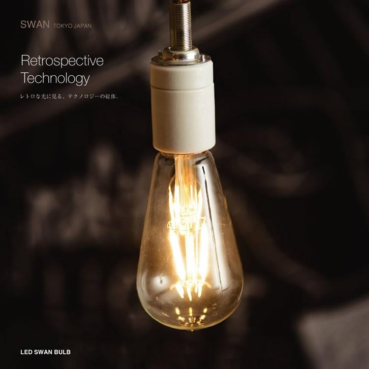 スワン電器 LEDランプ LED 電球 天井照明 プレゼント ギフト 贈り物 おしゃれ カフェ レトロ モダン デザイン ランプ SWAN BULB Edison (スワン バルブ エジソン) SWB-E002L