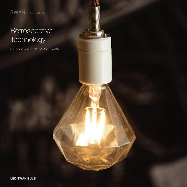 スワン電器 LEDランプ LED 電球 天井照明 プレゼント ギフト 贈り物 おしゃれ カフェ レトロ モダン デザイン ランプ SWAN BULB Daia (スワン バルブ ダイヤ) SWB-F003L