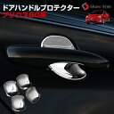 Doorhandleprotectioncover_prius50_main