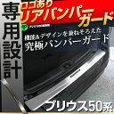 Logobumperguard_prius50_main_logokuro