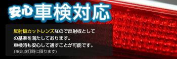 ヴェルファイア30系アルファード30系リフレクターブレーキランプLED車検対応LEDリフレクターヴェルファイア30アルファード30エアログレード車リフレクター専用