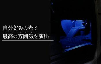 ヴェルファイア30アルファード30フットランプリモコンでカラー変更8色のカラーとRGBSMDで最高の明るさフットライトLEDフットランプ多車種取り付け可能調光式LEDフットランプヴェルファイア30系アルファード30系取付可能