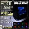ヴェルファイア アルファード 30 フットランプ リモコンでカラー変更 8色のカラーとRGB SMDで最高の明るさ フットライト LEDフットランプ 多車種取り付け可能 調光式LED 減光対応 ヴェルファイア30系 アルファード30系 ルームランプ DIY