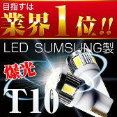 T10 LED サムスンメーカー製LED 採用 ウェッジ球 T10LEDバルブ アルミヒートシンク設計 ポジションランプ ライセンスランプ ドアカーテシランプ ルームランプ 2個1セットT10 ポジション ライセンス カーテシ LEDポジションランプ T10