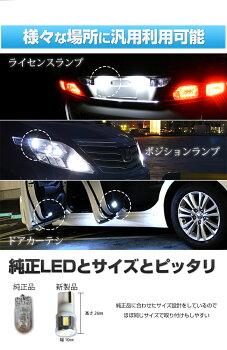T10LEDサムスンLED採用ウェッジ球T10LEDバルブアルミヒートシンク設計ポジションランプライセンスランプドアカーテシランプルームランプ2個1セットT10ポジションライセンスカーテシLEDポジションランプT10ポジションランプT10ポジション