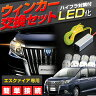 エスクァイア エスクァイアハイブリット 用 LEDウインカー交換セット T20ウェッジ球バルブ×4個 + ハイフラ防止 後付け ウィンカーリレー このセットで一台分 レギュレーター (送料無料) T20 LED ウィンカー