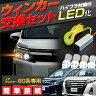 ヴォクシー 80系 ノア 80系用 LEDウインカー交換セット T20ウェッジ球バルブ×4個 + ハイフラ防止 後付け ウィンカーリレー このセットで一台分 レギュレーター (送料無料) T20 LED ウィンカー