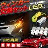 プリウス 50系 専用 LEDウインカー交換セット T20ウェッジ球バルブ×4個 + ハイフラ防止 後付け ウィンカーリレー このセットで一台分 レギュレーター (送料無料) T20 LED ウィンカー 新型 プリウス プリウス50