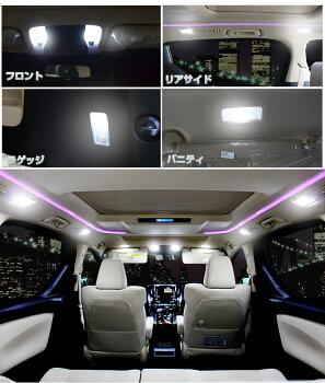 ヴェルファイア30系アルファード30系LEDルームランプ全グレード対応車種専用設計LEDルームランプヴェルファイア30アルファード30専用LEDルームランプセットVELLFIREALPHARDルームランプ